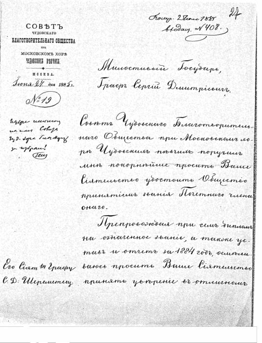 док благотв общ Чудовского хора-1